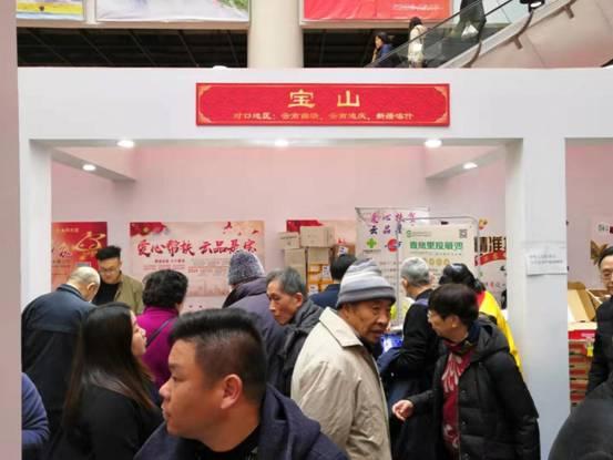 """宝山区供销社参加""""上海新春农产品大联展"""""""