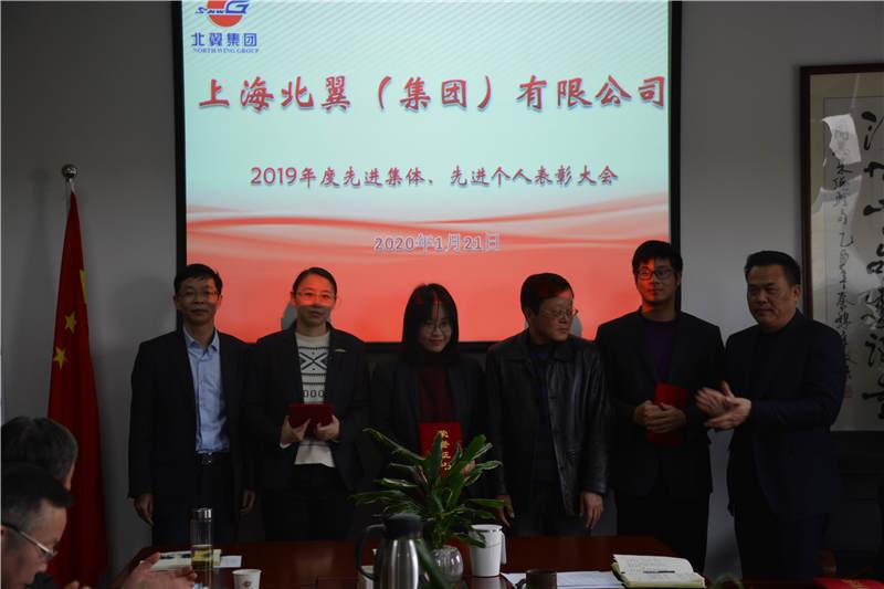 集团公司召开2019年度先进表彰大会